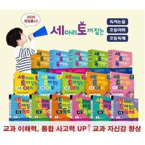 사은품증정)세마리토끼잡는독서 논술어휘독해SET(P단계/A단계/B단계/C단계/D단계)(개정판)선택