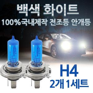30% 밝은밝기 5000K 비비드화이트 H4_12V 60/55W