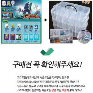 각귀 입질쟁이 고스트칩디럭스6 세트+멀티 보관함/정
