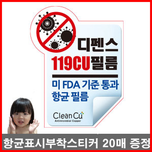 119CU 엘리베이터 항균필름 구리항균 폭40cm 길이10M