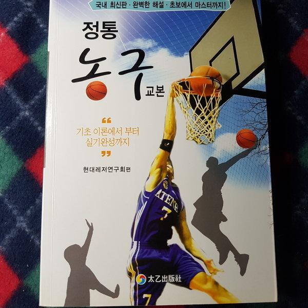 정통 농구교본/현대레저연구회.태을.2011