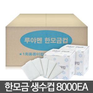 천연펄프 무형광 일회용 생수봉투컵 한모금컵 8000매