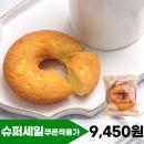 도너츠 /오븐에 구운도넛 40gX20봉(쿠폰적용가 9450원)