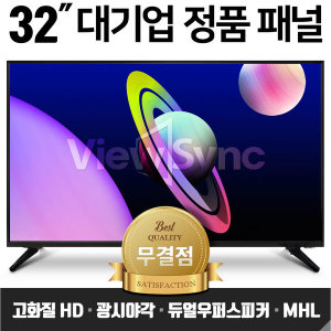 VST320 무결점 32인치 HD TV 전문택배사 안전배송