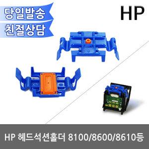 헤드석션홀더 HP 8100/8600/8610/HP950/951 헤드용
