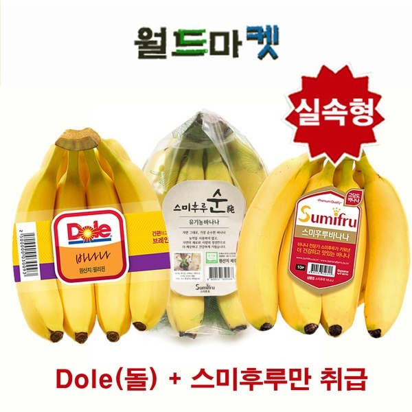 Dole 바나나 + 스미후루 바나나 실속형 6.5kg