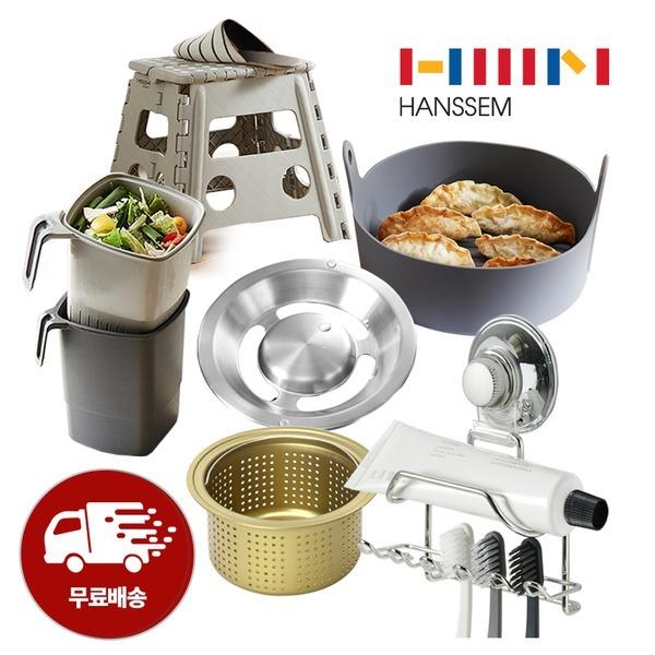 한샘 주방/생활/욕실용품 BSET 신상품 몽땅 9900원