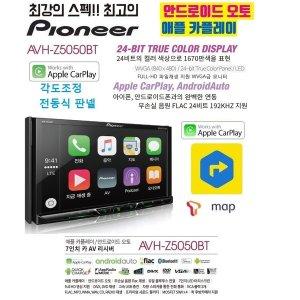 파이오니아 AVH-Z5050BT 스마트폰 카플레이 av