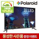 81cm(32) POL32H LEDTV 무결점 당일출고 에너지1등급