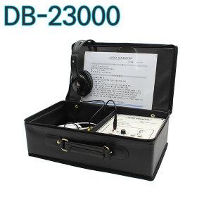 간이 청력검사용 청력계 DB-23000 청각검사기  오디오메타 약식신체검사