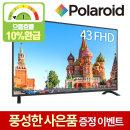 109cm(43) FHD POL43F LEDTV 무결점 에너지효율 1등급
