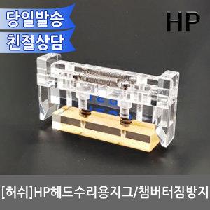 허쉬헤드 수리용 지그 HP952/953/954/950/933/932
