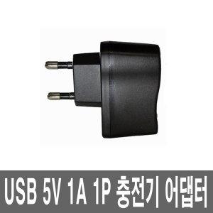 USB포트 콘센트 5V 1A 충전기 스마트폰 핸드폰 휴대폰