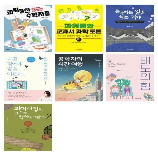 특서 청소년 인문교양 1 - 7권 세트(전7권)