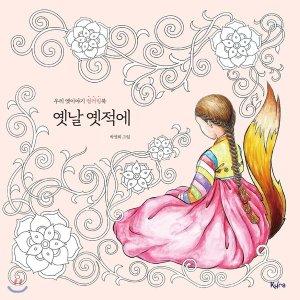 옛날 옛적에 : 우리 옛이야기 컬러링북  박영희