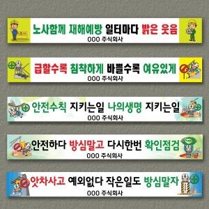 안전 현수막 공사 산업 안전 현수막