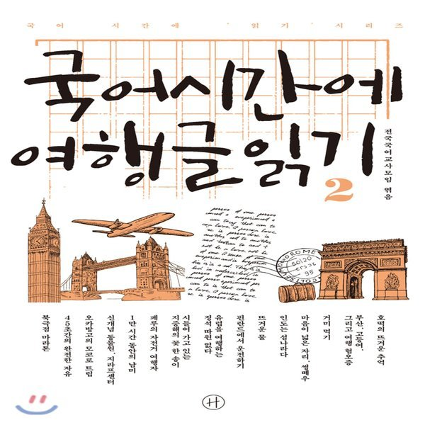 국어시간에 여행글읽기 2  전국국어교사모임 편