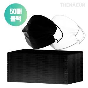 당일발송 3중 필터 일회용 마스크 대형 블랙 50매
