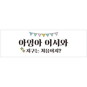 ~제작~B1667 현수막 / 베이비샤워 축하현수막