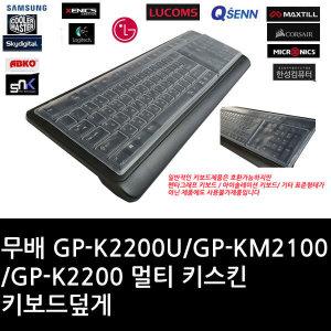 GP-K2200U/GP-KM2100/GP-K2200멀티 키스킨 키보드덮게