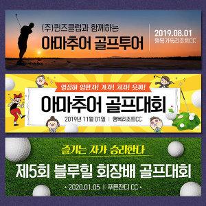 대형-여행 워크샵 행사 골프 모임 동호회 현수막