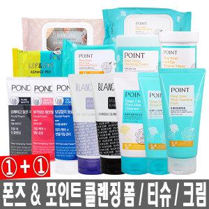 폰즈 페이셜 폼/포인트 클렌징 폼/티슈/크림/발롱블랑