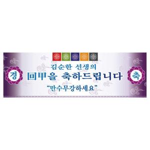 ~제작~회갑현수막 B081.회갑(보라) / 팔순잔치