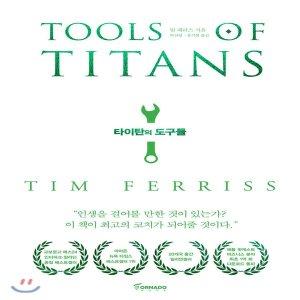 타이탄의 도구들 (리커버 에디션) : 1만 시간의 법칙을 깬 거인들의 61가지 전략  팀 페리스