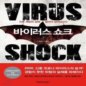 바이러스 쇼크 : 인류 재앙의 실체  알아야 살아남는다  최강석
