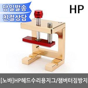 노바 세척기용 지그 HP950 / HP932 헤드 수리용 지그