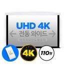 4K전용 광학 전동스크린_와이드 110형
