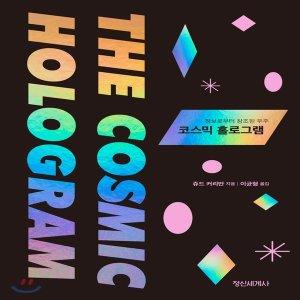 코스믹 홀로그램 : 정보로부터 창조된 우주  쥬드 커리반
