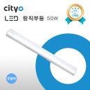 LED 형광등 일자등 랑직부등 50W 주광색(하얀빛)