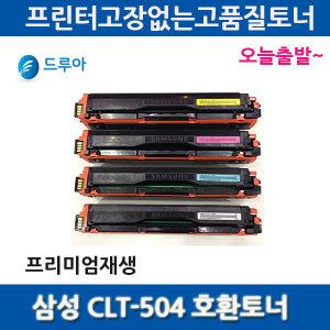 D) 삼성전자 CLT-K504S 검정토너