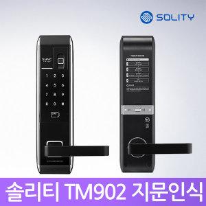 {지문인식도어락/TM-902/카드키}디지털도어락/번호키