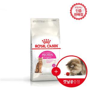 로얄캐닌 고양이사료 프로틴 엑시전트 4kg+캣볼증정