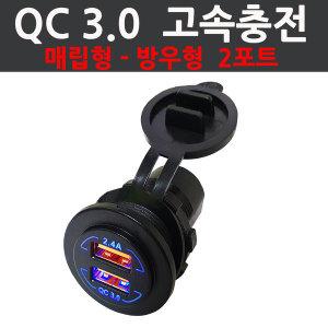 QC-3024 매립형 고속충전 USB 2포트 소켓 부품 QC 3.0