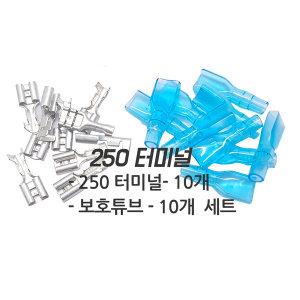 250 터미널셋 -배선연결용 10개 터미널 과 튜브