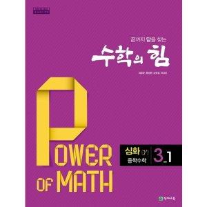 천재교육 수학의힘 심화 감마 중학수학 3-1 (2020)