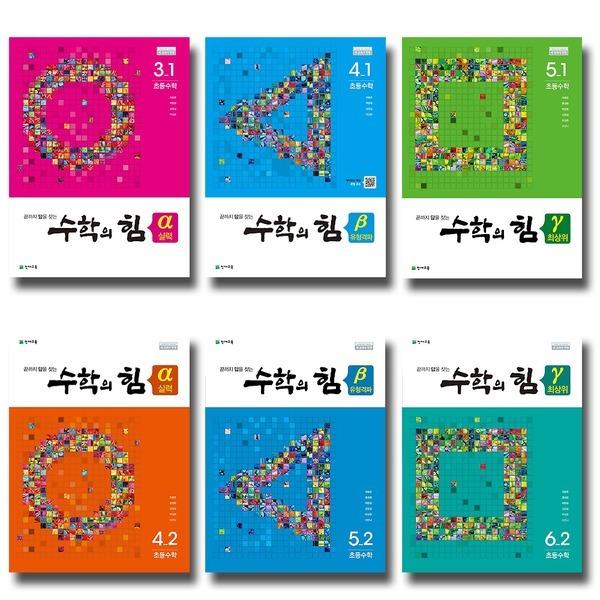 2020 천재 수학의힘 초등 실력 최상위 유형격파 알파 베타 감마 3 4 5 6 학년 학기 선택