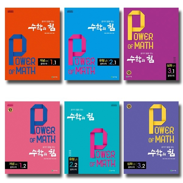 2020 천재 중등 수학의힘 개념 유형 심화 알파 베타 감마 중학 수학 1 2 3 학년 학기 선택