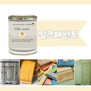 밀크 페인트 초보자도쉽게 Milk 빈티지 페인트 60ml