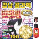 SD카드 강남콜라텍 246따닥발 66통합 100곡 mp3노래칩
