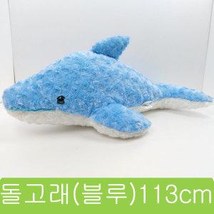돌고래 쿠션 돌고래 인형 대형 바디필로우 베개 블루색