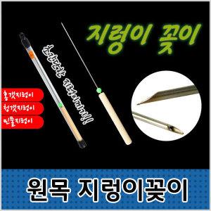 씨타임 원목 지렁이꽂이 스테인레스바늘 나무손잡이