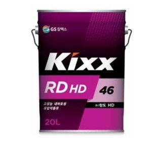 KIXX RD HD 46 20L 킥스 란도46 유압유 유압작동유