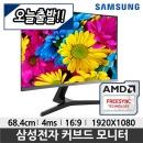 삼성 C27R502 27인치 커브드 컴퓨터 모니터