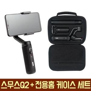 방수 케이스 포함 지윤텍 스마트폰 짐벌 스무스Q2
