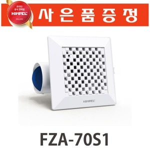 힘펠환풍기 아파트/주택/상가화장실 욕실환풍 FZA-70S1