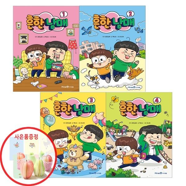 흔한남매 1 2 3 4 전 4권세트 웹툰 만화책 유튜브 어린이 도서책